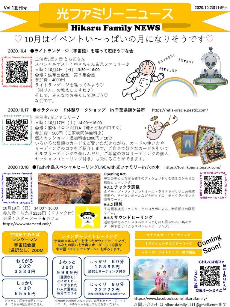 光ファミリーニュースレターVol.1